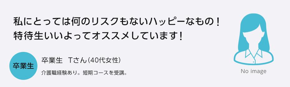 特待生キャンペーン利用者インタビュー