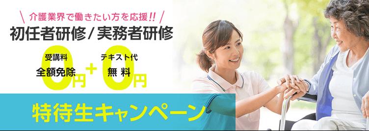 初任者研修・実務者研修が0円特待生キャンペーン