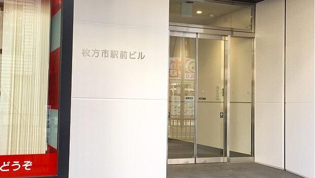 カイゴジョブアカデミー枚方校