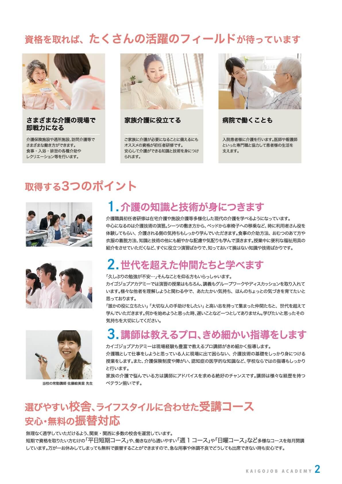 カイゴジョブアカデミー介護職員初任者研修パンフレット_p03