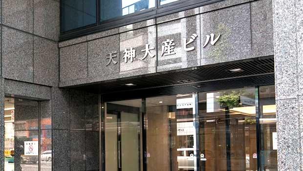 カイゴジョブアカデミー福岡天神校