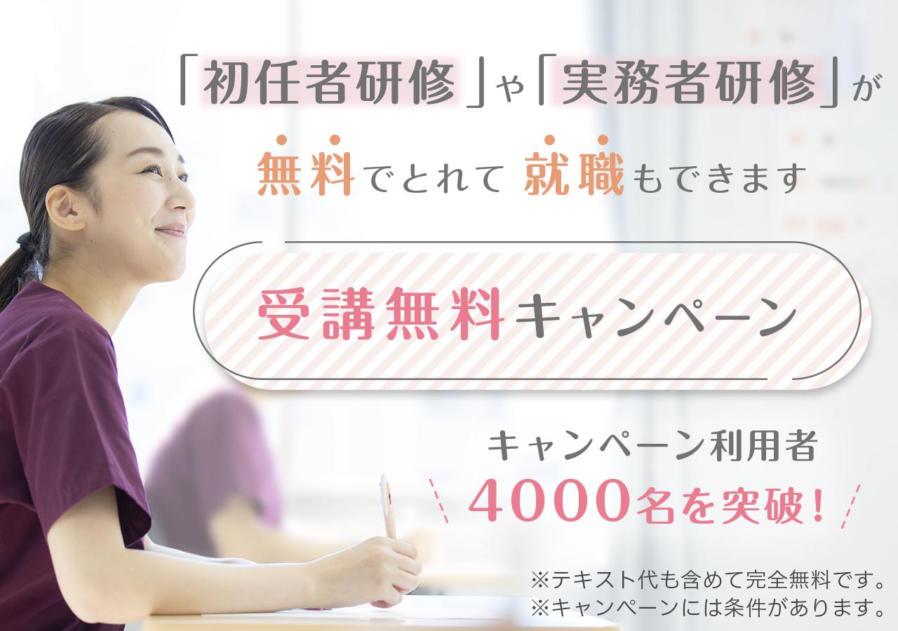 初任者研修・実務者研修無料キャンペーン